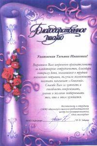 Благодарность Дом милосердия Татьяне Ивановне