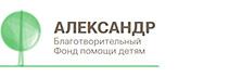Благотворительный фонд помощи детям «Александр»